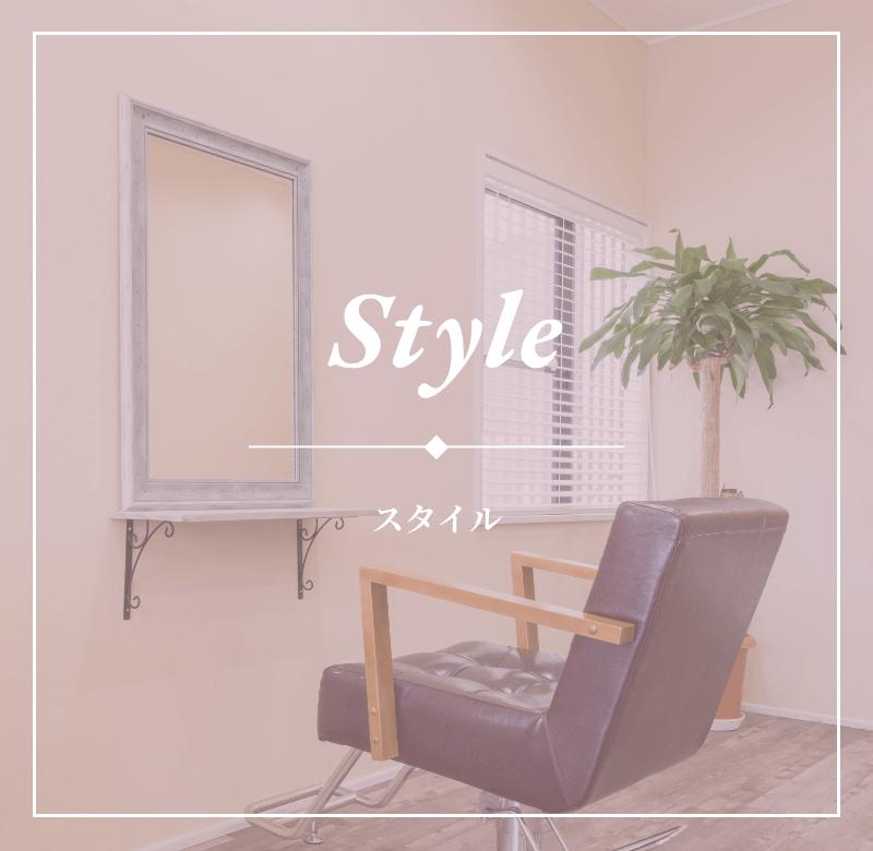 「Style」ページへリンク